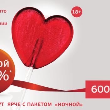 Акция Триколор ТВ скидка на пакет Ночной 50% - 600 руб.