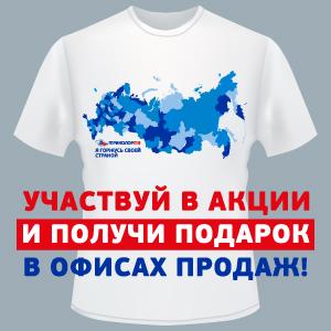 Триколор ТВ футболка