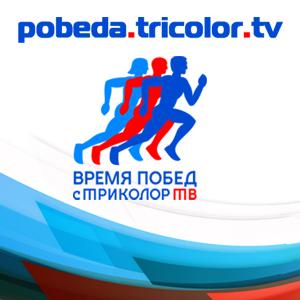Акция Триколор ТВ: Время побед с Триколор ТВ