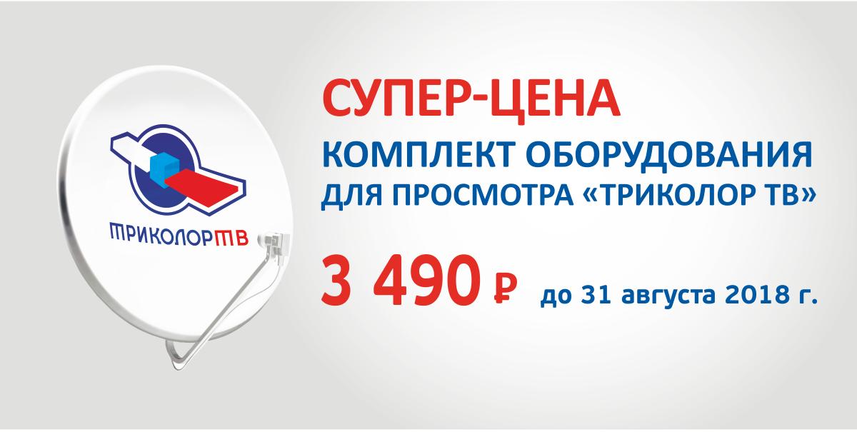 Триколор ТВ за 3490