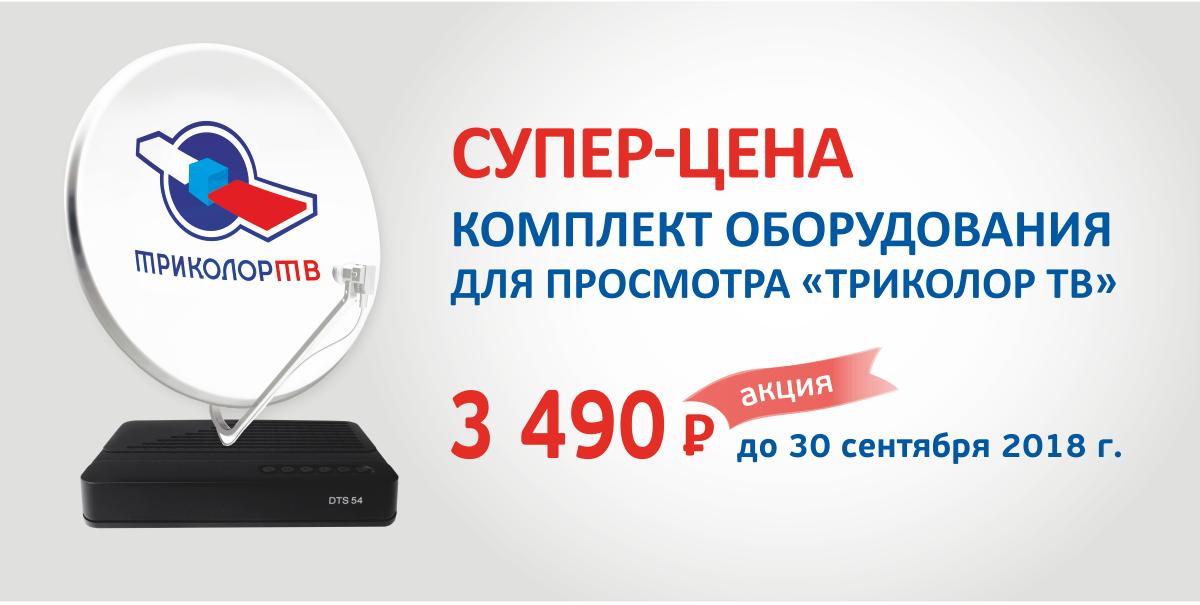 Триколор ТВ за 3490 рублей