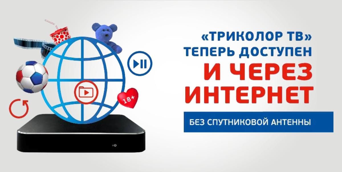 Триколор через интернет