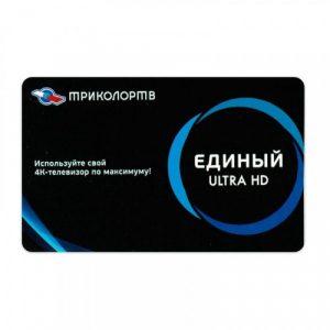 Карта оплаты «Единый Ultra HD» Триколор ТВ 1 год