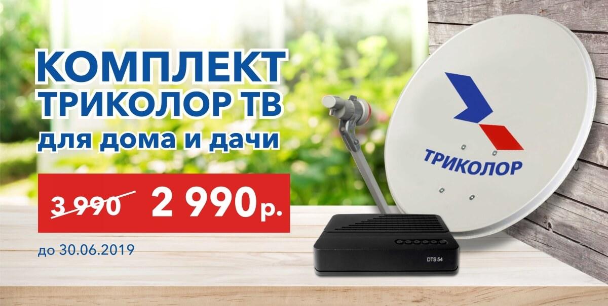 Триколор ТВ в Нижнем Новгороде, Дзержинске, г. Бор, Кстово, Богородске, Балахне. Спутниковое телевидение.